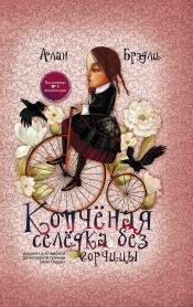 A Red Herring Without Mustard - Russian cover