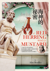 A Red Herring Without Mustard - cover for Taiwan, Hong Kong and Macao
